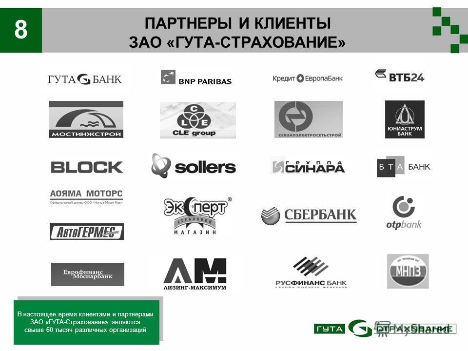ПАРТНЕРЫ И КЛИЕНТЫ ЗАО «ГУТА-СТРАХОВАНИЕ» В настоящее время клиентами и партнерами ЗАО «ГУТА-Страхование» являются свыше 60 тысяч различных организаций 8