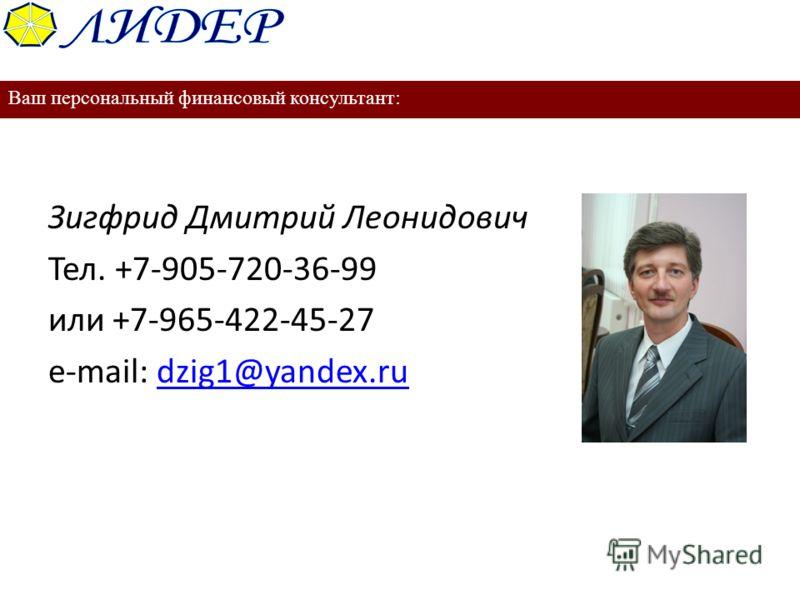 Зигфрид Дмитрий Леонидович Тел. +7-905-720-36-99 или +7-965-422-45-27 e-mail: dzig1@yandex.rudzig1@yandex.ru Ваш персональный финансовый консультант: