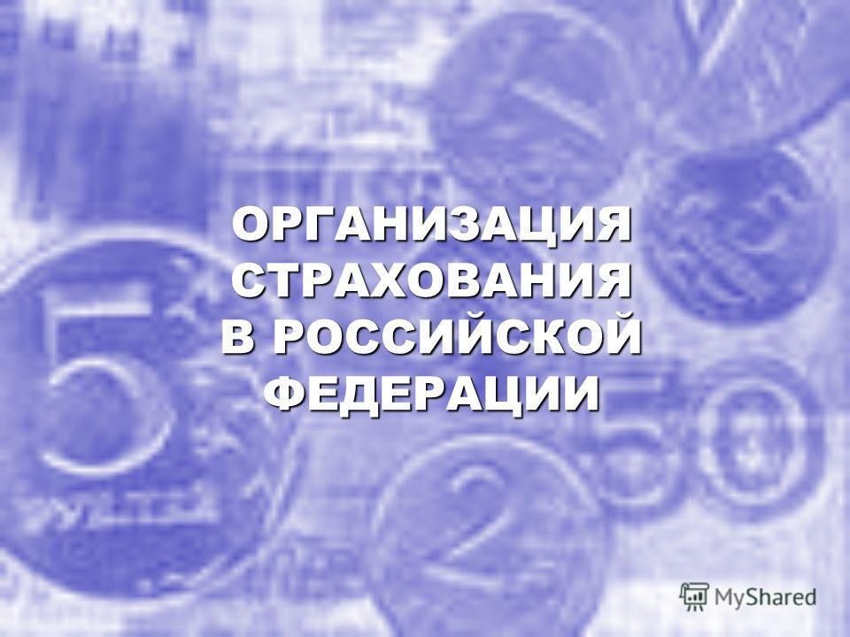 ОРГАНИЗАЦИЯ СТРАХОВАНИЯ В РОССИЙСКОЙ ФЕДЕРАЦИИ