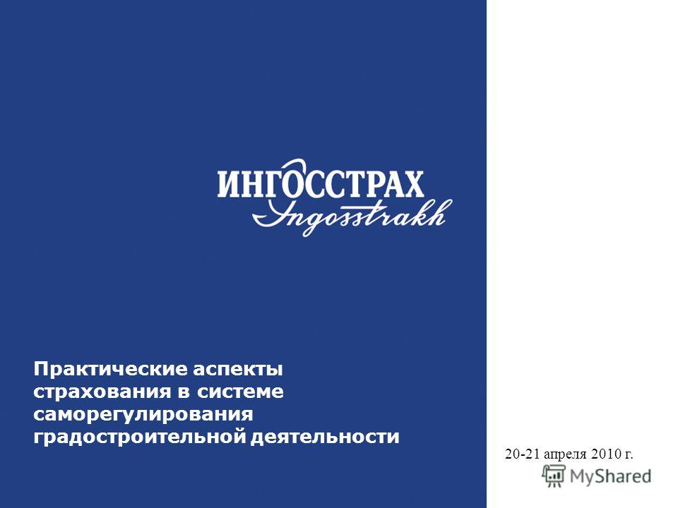 0 Практические аспекты страхования в системе саморегулирования градостроительной деятельности 20-21 апреля 2010 г.