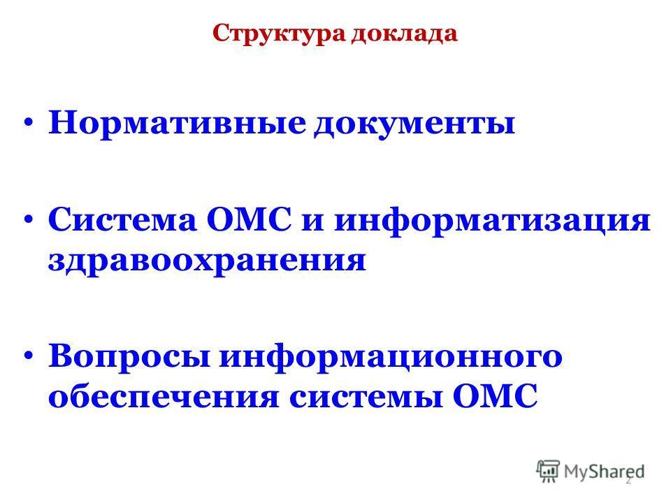 Структура доклада Нормативные документы Система ОМС и информатизация здравоохранения Вопросы информационного обеспечения системы ОМС 2