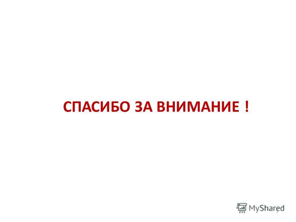 СПАСИБО ЗА ВНИМАНИЕ ! 7