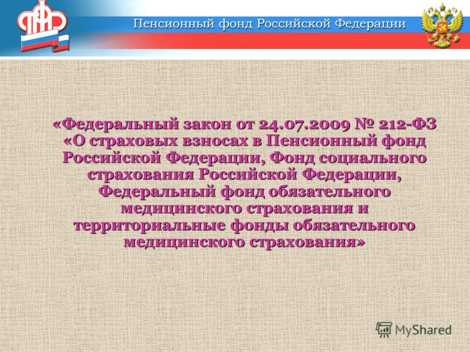 Статья 9 фз 212-фз от 24.07.2009 с изменениями на 2018 год