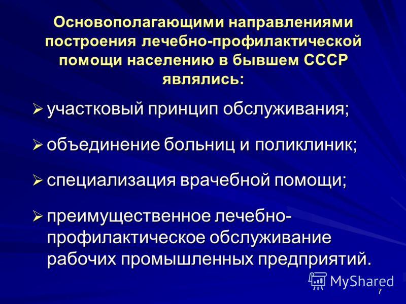 7 Основополагающими направлениями построения лечебно-профилактической помощи населению в бывшем СССР являлись: участковый принцип обслуживания; участковый принцип обслуживания; объединение больниц и поликлиник; объединение больниц и поликлиник; специ