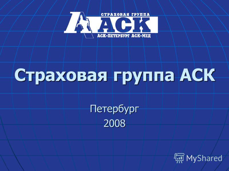 Страховая группа АСК Петербург2008