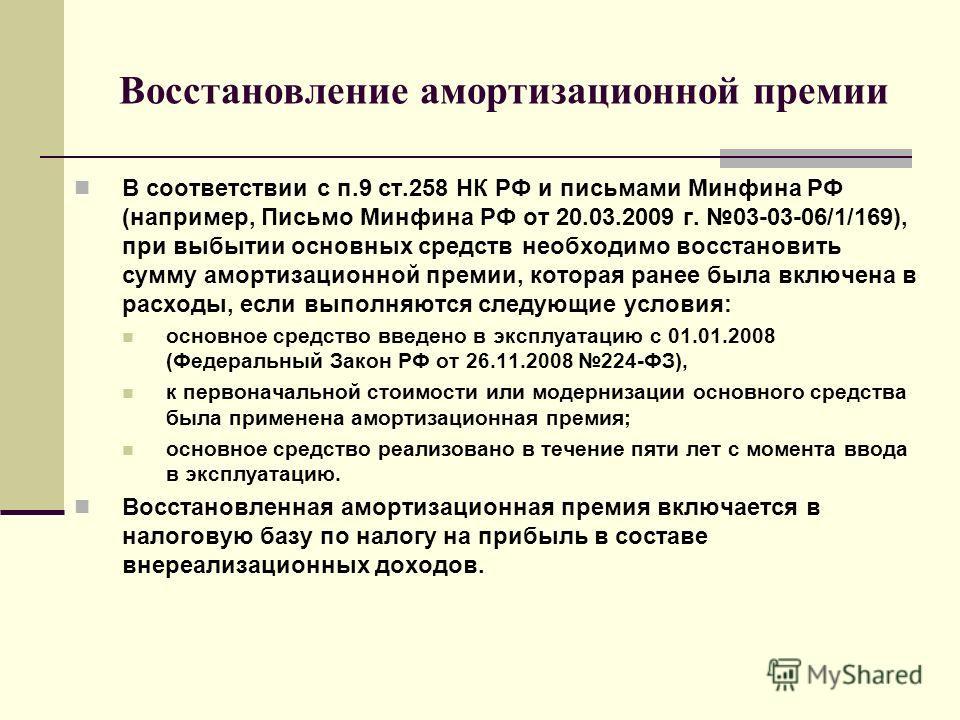 Восстановление амортизационной премии В соответствии с п.9 ст.258 НК РФ и письмами Минфина РФ (например, Письмо Минфина РФ от 20.03.2009 г. 03-03-06/1/169), при выбытии основных средств необходимо восстановить сумму амортизационной премии, которая ра