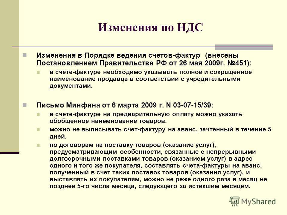 Изменения по НДС Изменения в Порядке ведения счетов-фактур (внесены Постановлением Правительства РФ от 26 мая 2009г. 451): в счете-фактуре необходимо указывать полное и сокращенное наименование продавца в соответствии с учредительными документами. Пи