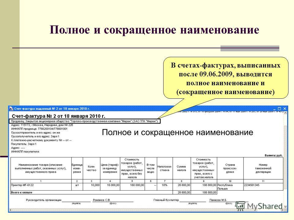 Полное и сокращенное наименование В счетах-фактурах, выписанных после 09.06.2009, выводится полное наименование и (сокращенное наименование)