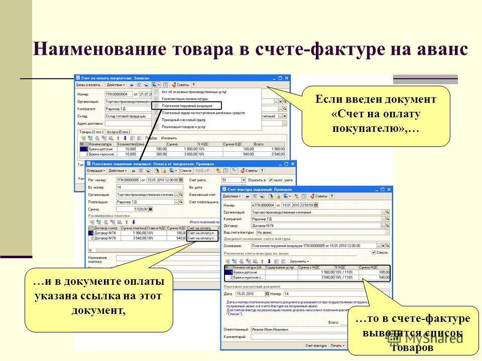 Наименование товара в счете-фактуре на аванс …и в документе оплаты указана ссылка на этот документ, …то в счете-фактуре выводится список товаров Если введен документ «Счет на оплату покупателю»,…