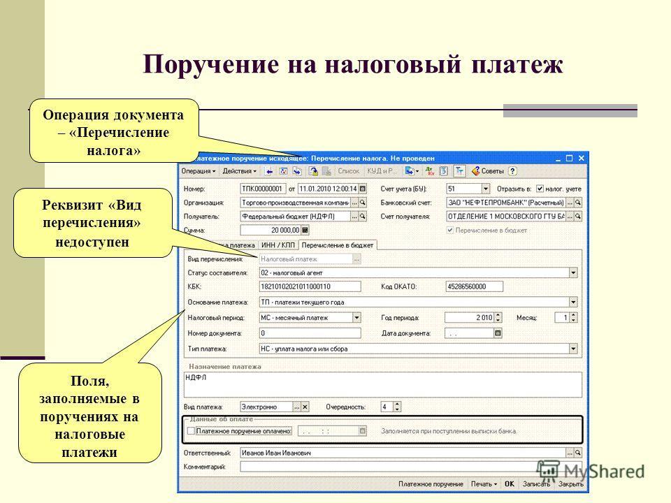 Поручение на налоговый платеж Операция документа – «Перечисление налога» Поля, заполняемые в поручениях на налоговые платежи Реквизит «Вид перечисления» недоступен