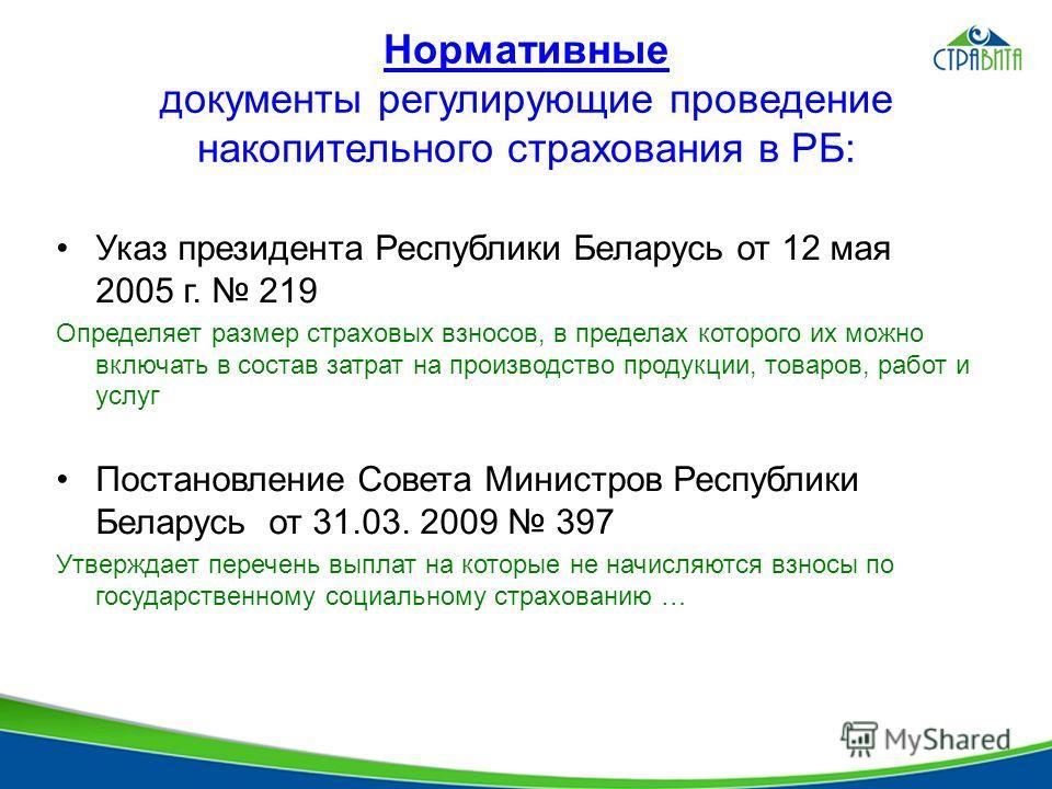 Нормативные документы регулирующие проведение накопительного страхования в РБ: Указ президента Республики Беларусь от 12 мая 2005 г. 219 Определяет размер страховых взносов, в пределах которого их можно включать в состав затрат на производство продук