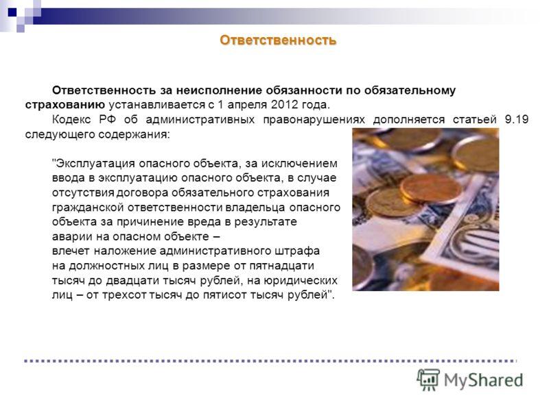 Ответственность за неисполнение обязанности по обязательному страхованию устанавливается с 1 апреля 2012 года. Кодекс РФ об административных правонарушениях дополняется статьей 9.19 следующего содержания: