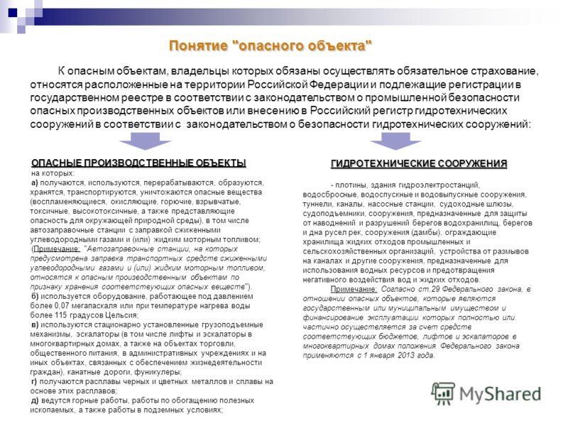 К опасным объектам, владельцы которых обязаны осуществлять обязательное страхование, относятся расположенные на территории Российской Федерации и подлежащие регистрации в государственном реестре в соответствии с законодательством о промышленной безоп