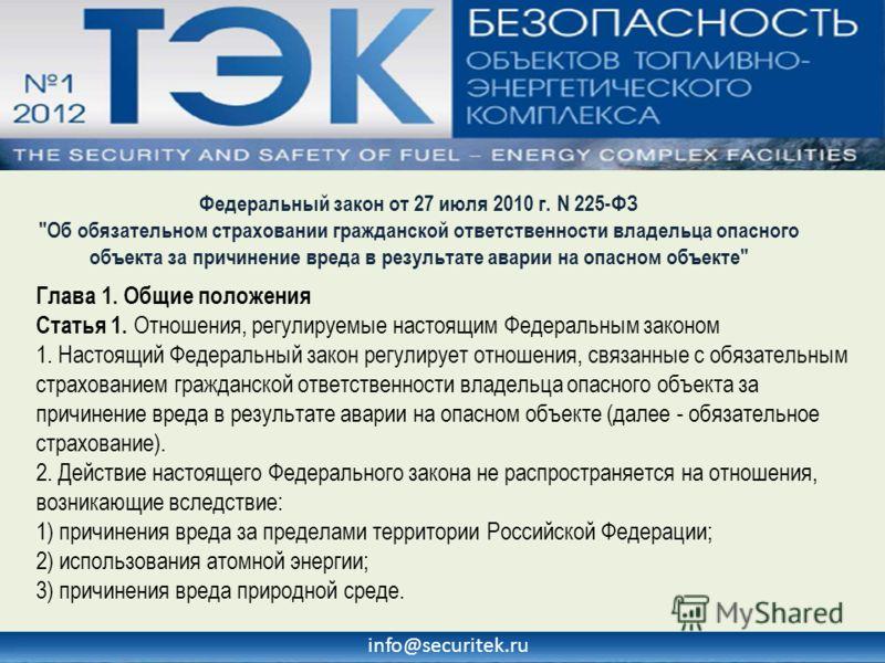 info@securitek.ru Федеральный закон от 27 июля 2010 г. N 225-ФЗ