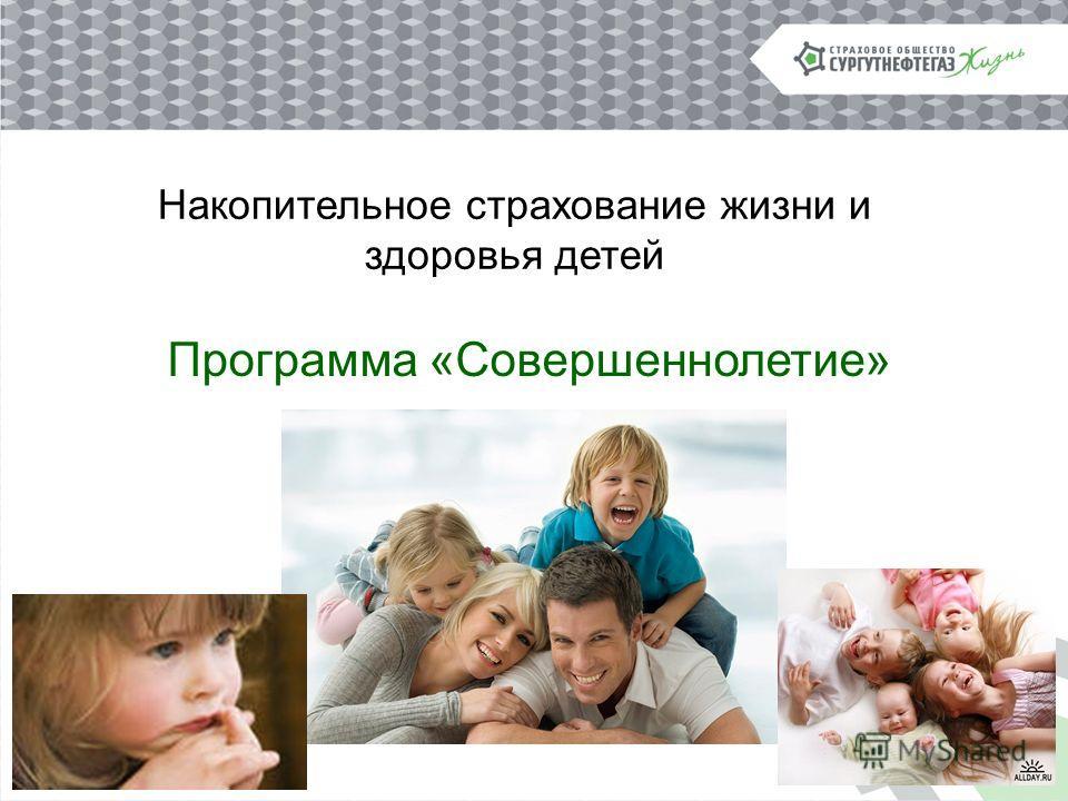 Накопительное страхование жизни и здоровья детей Программа «Совершеннолетие»