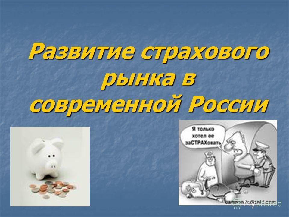 Развитие страхового рынка в современной России