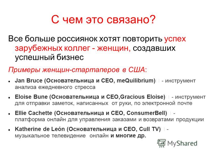 Все больше россиянок хотят повторить успех зарубежных коллег - женщин, создавших успешный бизнес Примеры женщин-стартаперов в США: Jan Bruce (Основательница и CEO, meQuilibrium) - инструмент анализа ежедневного стресса Eloise Bune (Основательница и C