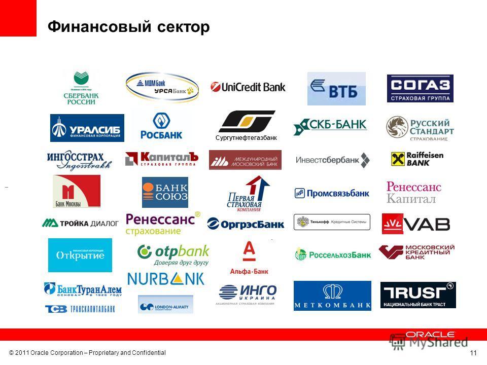 © 2011 Oracle Corporation – Proprietary and Confidential 11 Сургутнефтегазбанк Финансовый сектор