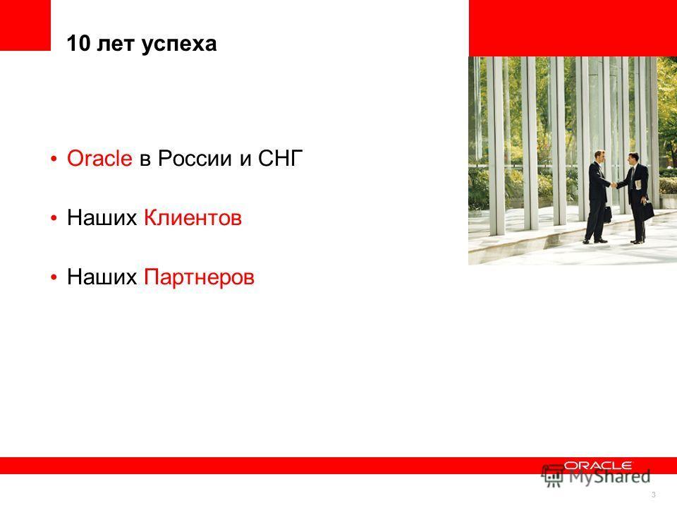 3 10 лет успеха Oracle в России и СНГ Наших Клиентов Наших Партнеров