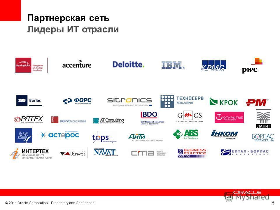 © 2011 Oracle Corporation – Proprietary and Confidential 5 Партнерская сеть Лидеры ИТ отрасли
