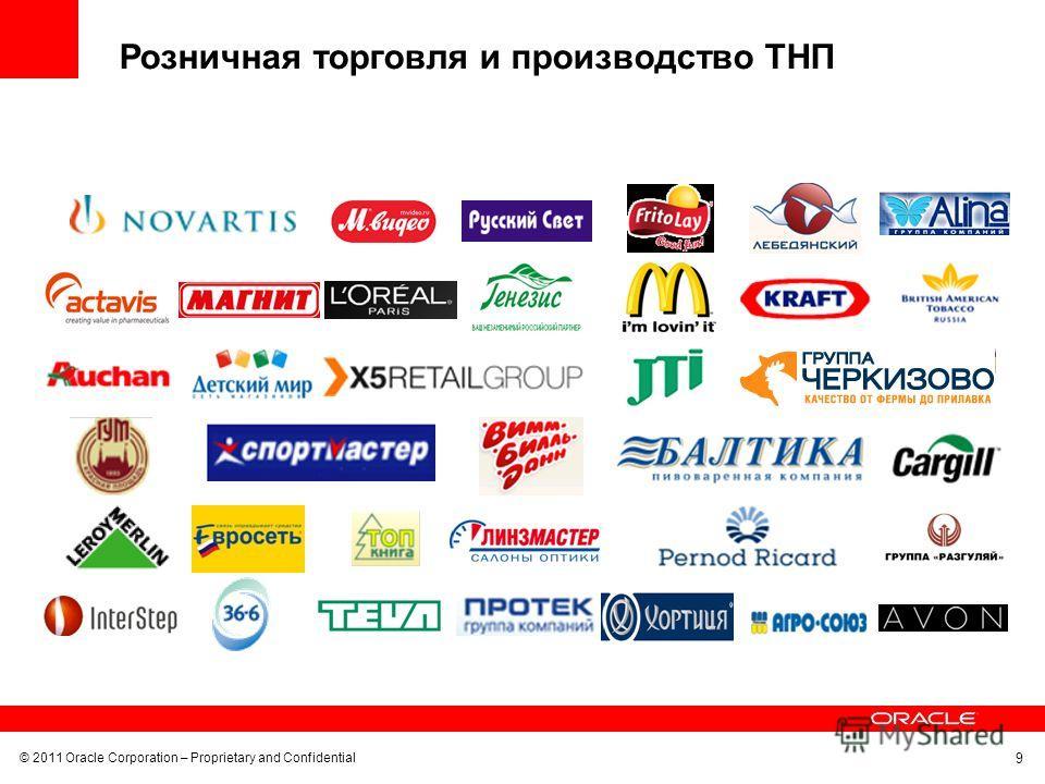 © 2011 Oracle Corporation – Proprietary and Confidential 9 Розничная торговля и производство ТНП