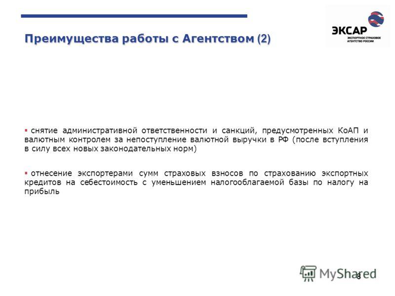 8 Преимущества работы с Агентством (2) снятие административной ответственности и санкций, предусмотренных КоАП и валютным контролем за непоступление валютной выручки в РФ (после вступления в силу всех новых законодательных норм) отнесение экспортерам