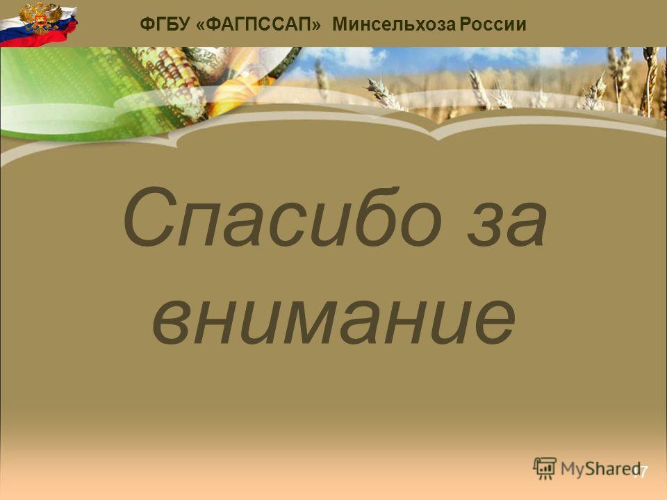 Спасибо за внимание ФГБУ «ФАГПССАП» Минсельхоза России 17