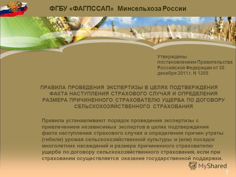 Утверждены постановлением Правительства Российской Федерации от 30 декабря 2011 г. N 1205 ПРАВИЛА ПРОВЕДЕНИЯ ЭКСПЕРТИЗЫ В ЦЕЛЯХ ПОДТВЕРЖДЕНИЯ ФАКТА НАСТУПЛЕНИЯ СТРАХОВОГО СЛУЧАЯ И ОПРЕДЕЛЕНИЯ РАЗМЕРА ПРИЧИНЕННОГО СТРАХОВАТЕЛЮ УЩЕРБА ПО ДОГОВОРУ СЕЛЬС
