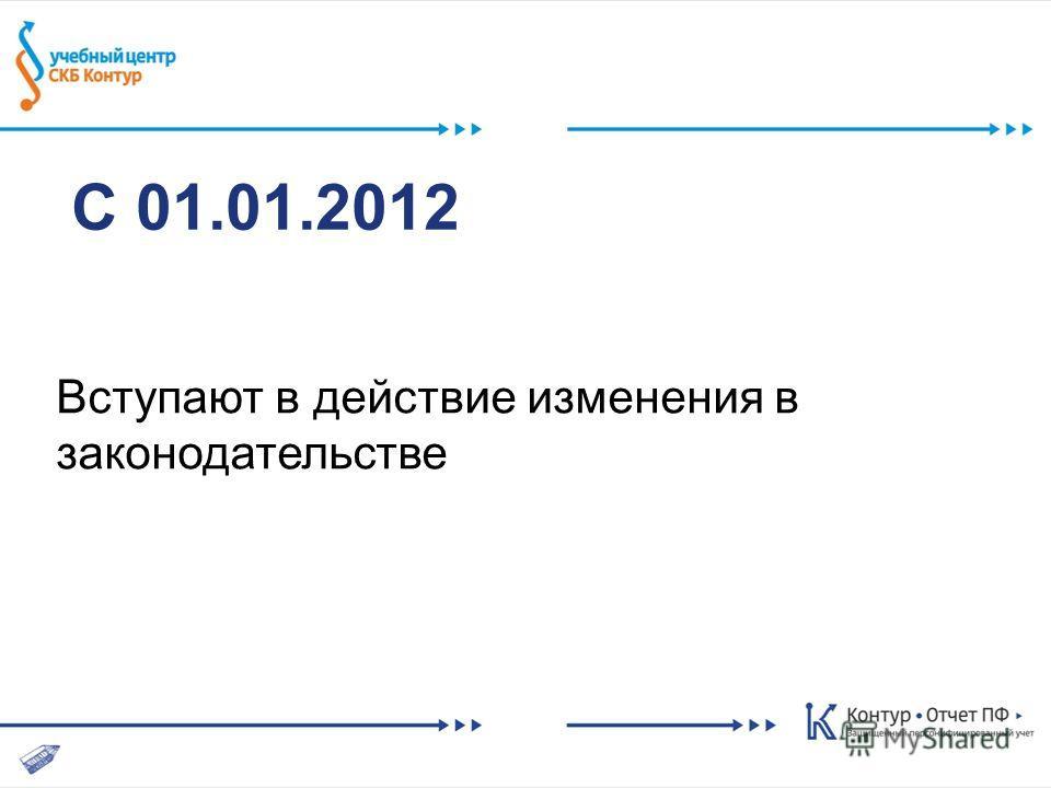 С 01.01.2012 Вступают в действие изменения в законодательстве
