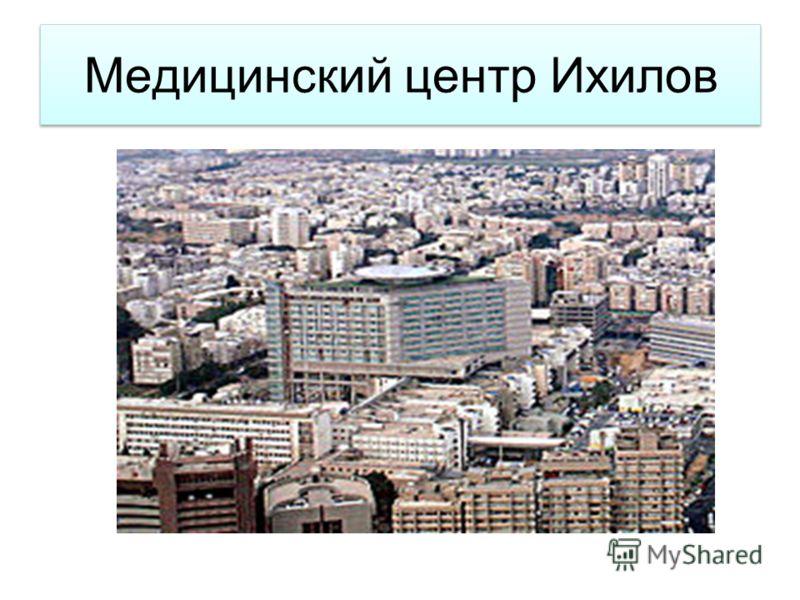 Медицинский центр Ихилов