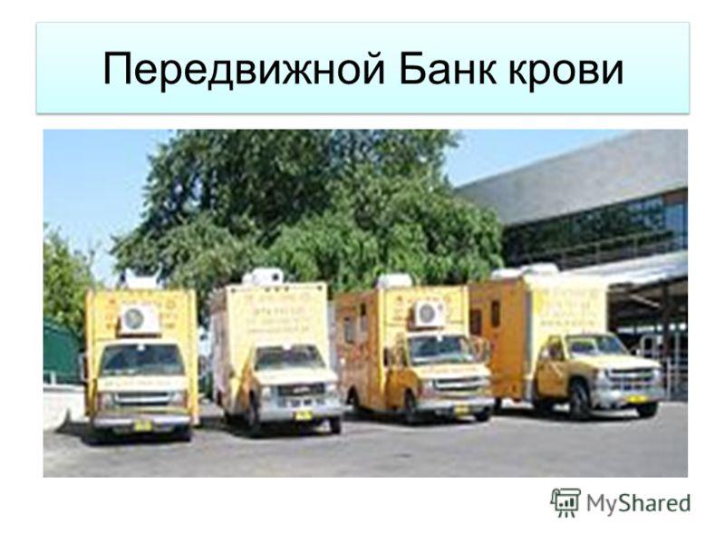 Передвижной Банк крови