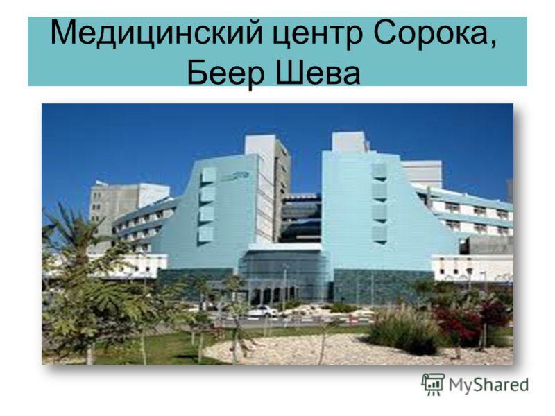 Медицинский центр Сорока, Беер Шева