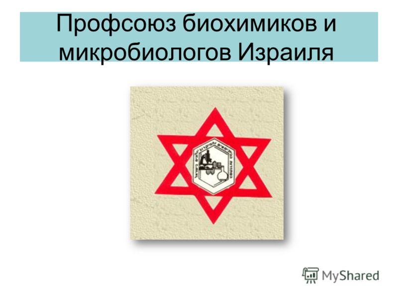Профсоюз биохимиков и микробиологов Израиля