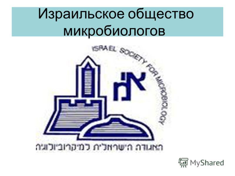 Израильское общество микробиологов