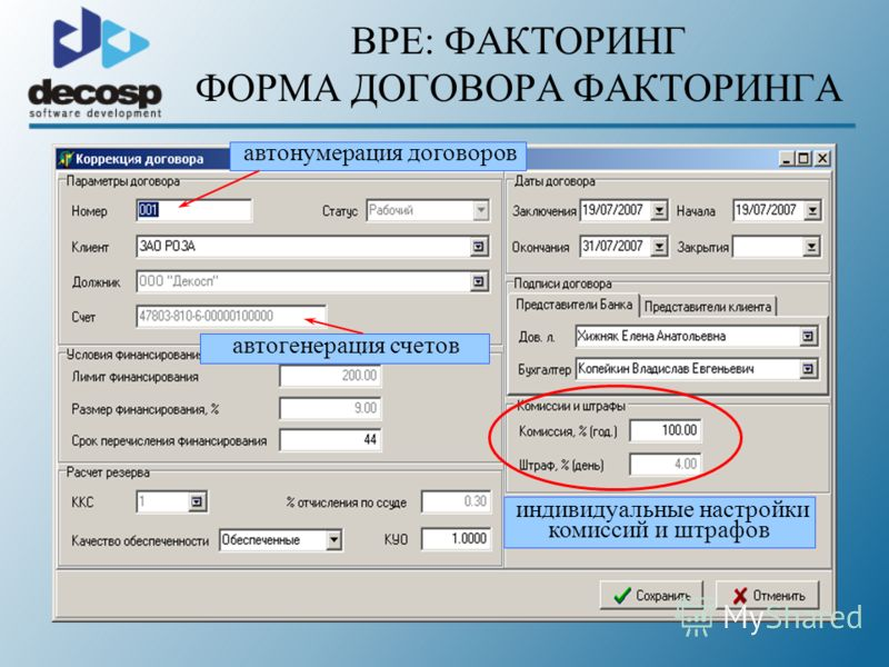 BPE: ФАКТОРИНГ ФОРМА ДОГОВОРА ФАКТОРИНГА автогенерация счетов автонумерация договоров индивидуальные настройки комиссий и штрафов