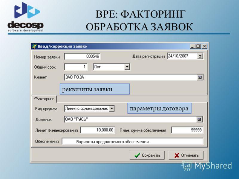 BPE: ФАКТОРИНГ ОБРАБОТКА ЗАЯВОК реквизиты заявки Варианты предлагаемого обеспечения параметры договора