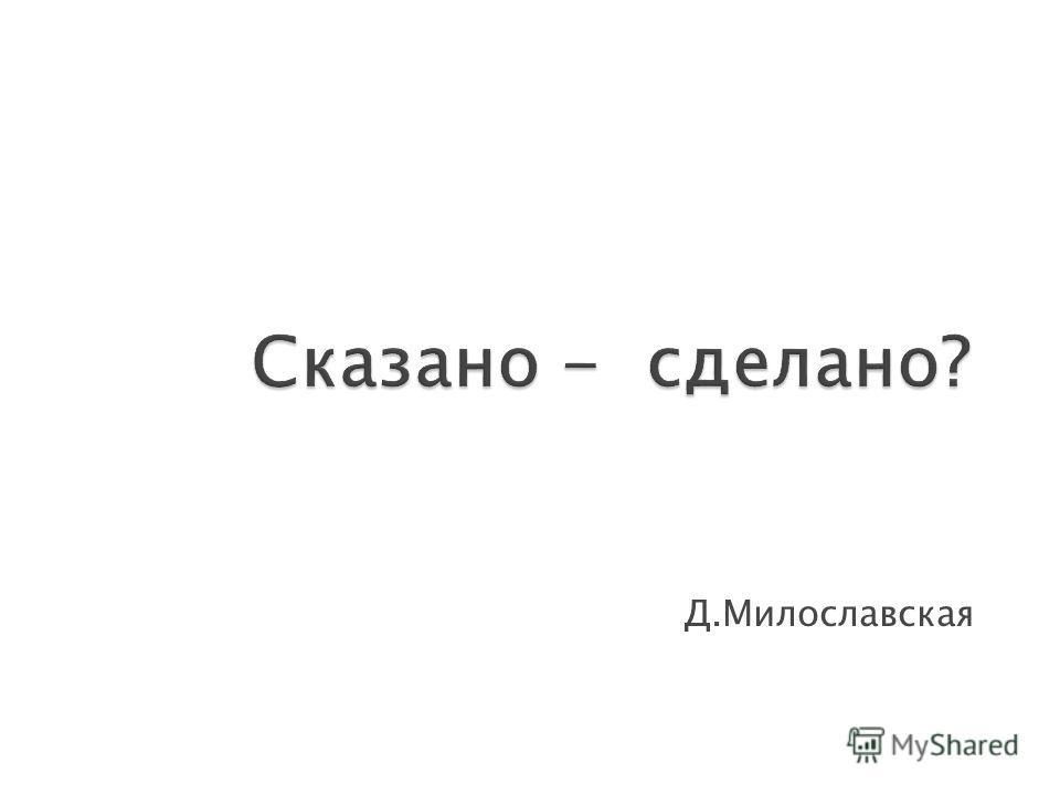 Д.Милославская