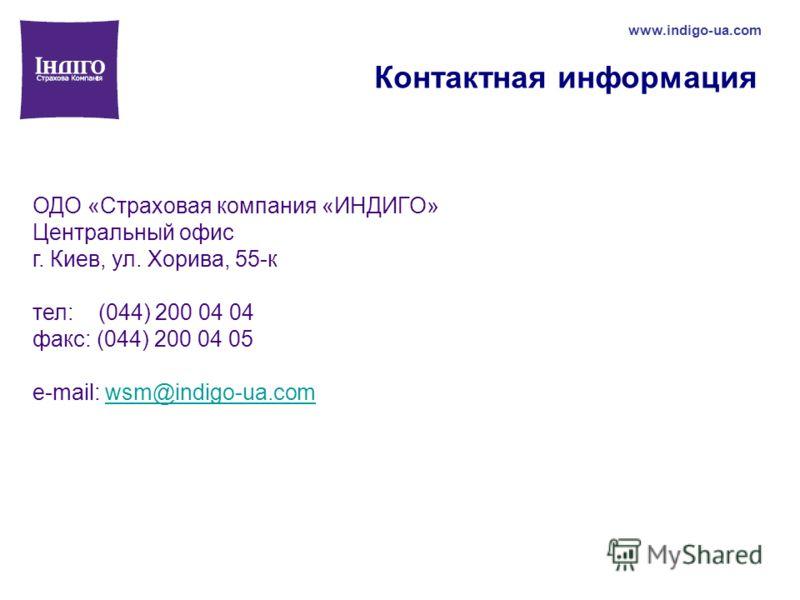 Контактная информация ОДО «Страховая компания «ИНДИГО» Центральный офис г. Киев, ул. Хорива, 55-к тел: (044) 200 04 04 факс: (044) 200 04 05 e-mail: wsm@indigo-ua.comwsm@indigo-ua.com www.indigo-ua.com