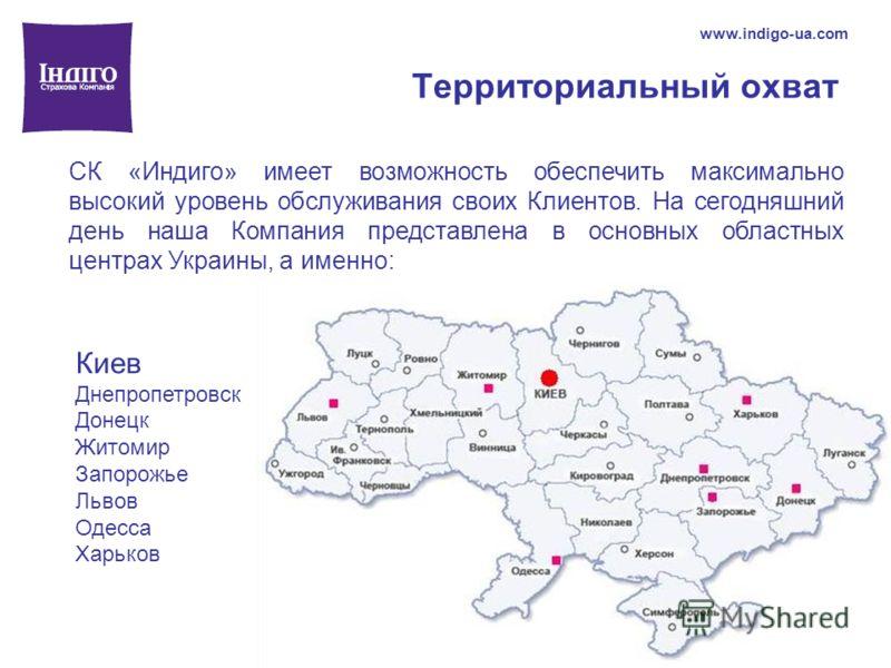 Территориальный охват www.indigo-ua.com СК «Индиго» имеет возможность обеспечить максимально высокий уровень обслуживания своих Клиентов. На сегодняшний день наша Компания представлена в основных областных центрах Украины, а именно: Киев Днепропетров