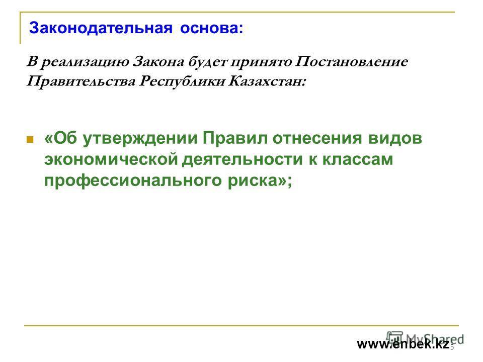 1 Обязательное страхование гражданско-правовой ответственности работодателя в Казахстане будет частью трехуровневой системы социального обеспечения, состоящей
