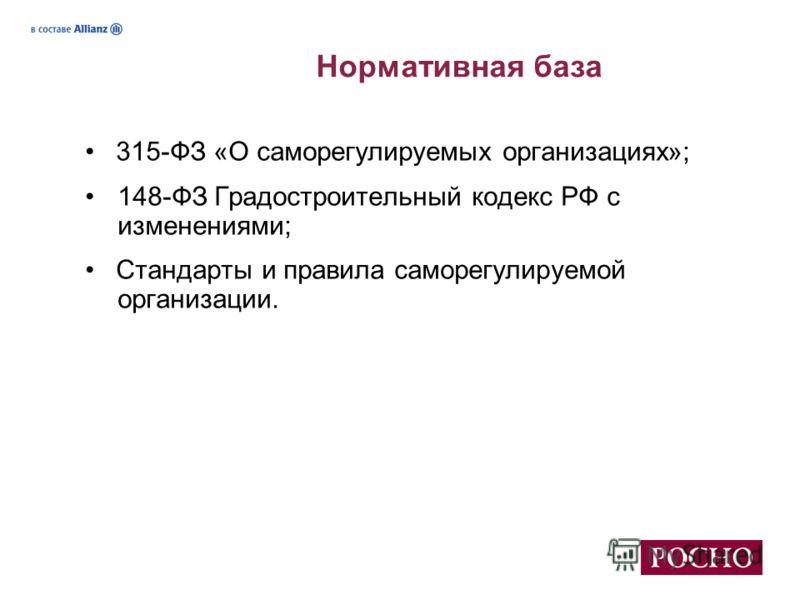 Нормативная база 315-ФЗ «О саморегулируемых организациях»; 148-ФЗ Градостроительный кодекс РФ с изменениями; Стандарты и правила саморегулируемой организации.