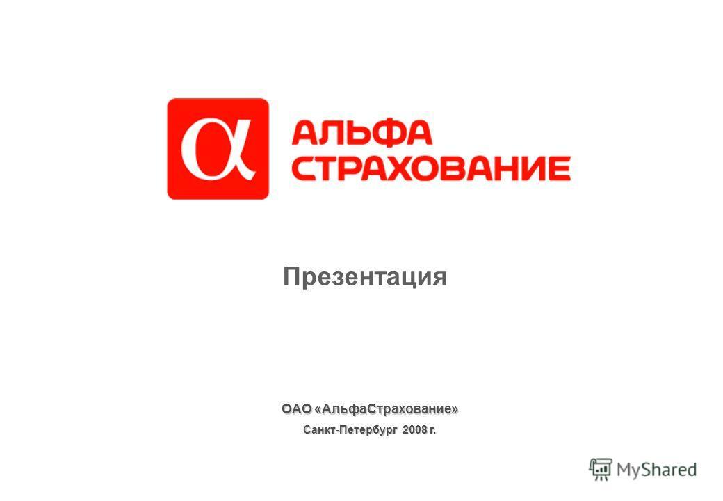 Санкт-Петербург 2008 г. ОАО «АльфаСтрахование» Презентация