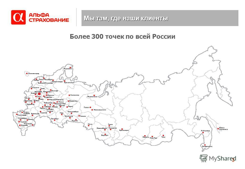 3 Мы там, где наши клиенты Более 300 точек по всей России