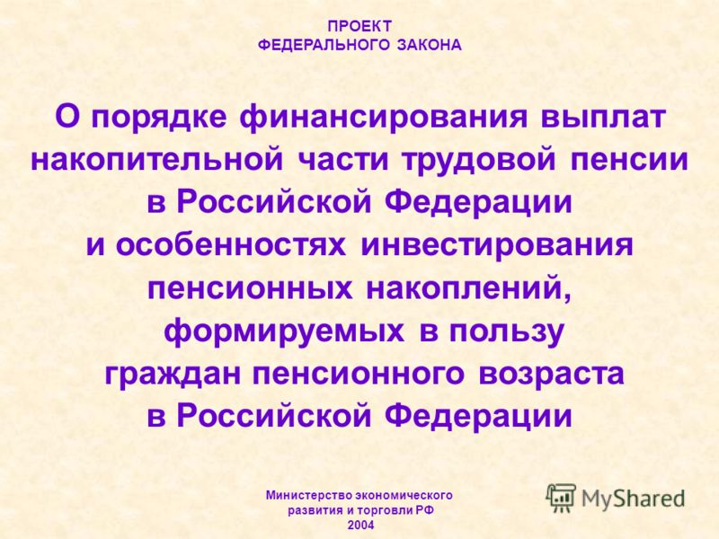 ПРОЕКТ ФЕДЕРАЛЬНОГО ЗАКОНА О порядке финансирования выплат накопительной части трудовой пенсии в Российской Федерации и особенностях инвестирования пенсионных накоплений, формируемых в пользу граждан пенсионного возраста в Российской Федерации Минист