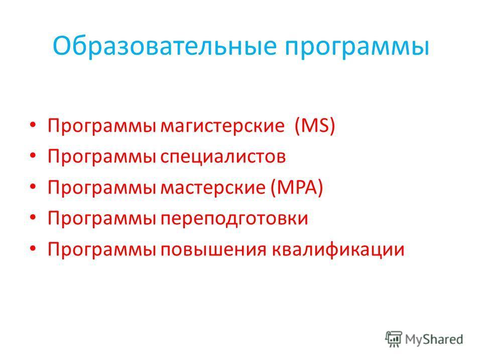 Образовательные программы Программы магистерские (MS) Программы специалистов Программы мастерские (MPA) Программы переподготовки Программы повышения квалификации