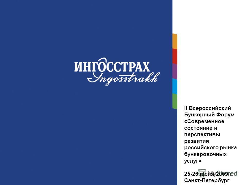 II Всероссийский Бункерный Форум «Современное состояние и перспективы развития российского рынка бункеровочных услуг» 25-26 июня 2009 г. Санкт-Петербург