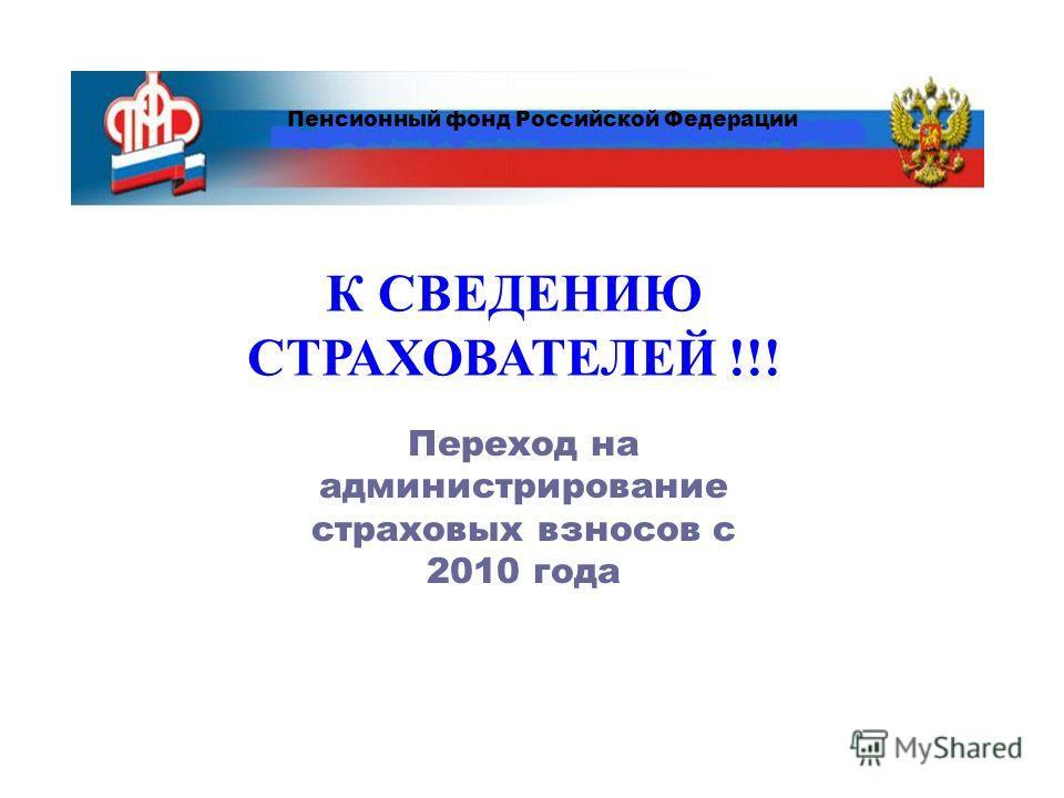 Отделение Пенсионного фонда Российской Федерации по Белгородской области Пенсионный фонд Российской Федерации К СВЕДЕНИЮ СТРАХОВАТЕЛЕЙ !!! Переход на администрирование страховых взносов с 2010 года
