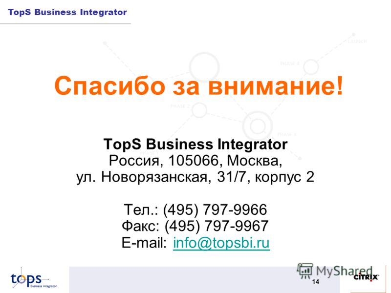 TopS Business Integrator 14 Спасибо за внимание! TopS Business Integrator Россия, 105066, Москва, ул. Новорязанская, 31/7, корпус 2 Тел.: (495) 797-9966 Факс: (495) 797-9967 E-mail: info@topsbi.ruinfo@topsbi.ru