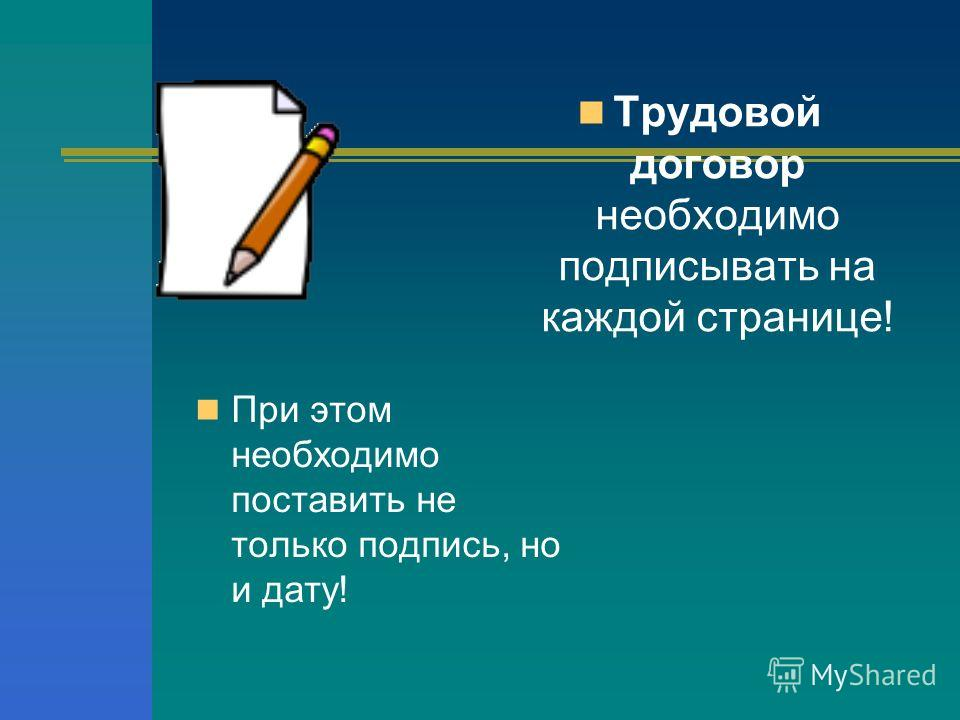 При этом необходимо поставить не только подпись, но и дату! Трудовой договор необходимо подписывать на каждой странице!