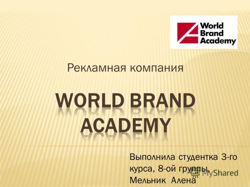 Рекламная компания Выполнила студентка 3-го курса, 8-ой группы, Мельник Алена